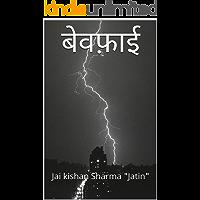 बेवफ़ाई (Hindi Edition)