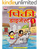 PINKI DIGEST 1 ( HINDI ): PINKI