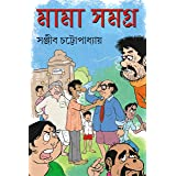 MAMA SAMAGRA | Iconic Bengali Book | Collection of 12 novels and 47 stories | Bangla Upanyas o Galpo