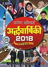 Current Affairs Ardhvarshik 2018
