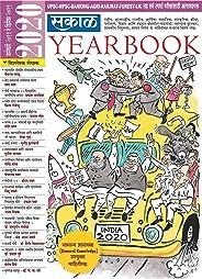 Sakal Yearbook 2020 -(Marathi)