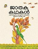 Jathaka Kathakal (Malayalam)