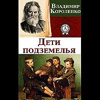 Дети подземелья (Russian Edition)