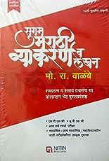 sugam marathi vyakaran with shabdratn and sarav prashnsanch set of 3 books