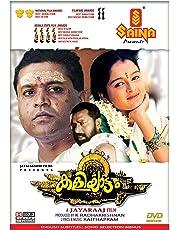 Kaliyattam - Malayalam - DVD