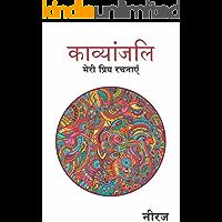 Kavyanjali (Hindi Edition)