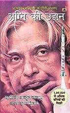 Agni Ki Udaan  (Hindi)