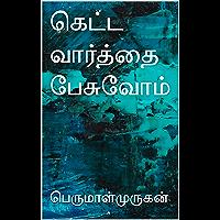 கெட்ட வார்த்தை பேசுவோம் (Tamil Edition)