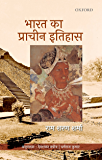 Bharat ka Prachin Itihas (Hindi Edition)