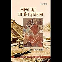 Bharat ka Prachin Itihas: -- (Hindi Edition)