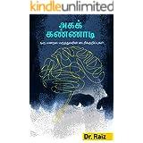 அகக்கண்ணாடி: Agakkannaadi Inner Mirror (Tamil Edition)