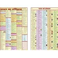Bharat ka Samvidhan & Bharat ka Itihas Chart Combo ( भारत का संविधान और भारत का इतिहास )   HINDI   LAMINATED