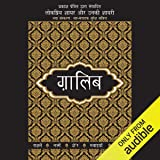 Lokpriya Shayar Aur Unki Shayari - Ghalib [Popular Poets and Their Poetry - Ghalib]: Lokpriya Shayar Aur Unki Shayari…