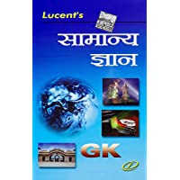 Lucent's Samanya Gyan (Hindi)