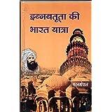 I-ban- batuta ki Bharat Yatra इब्नबतूता की भारत यात्रा