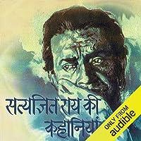 Satyajit Ray Ki Kahaniyan [Stories of Satyajit Ray]