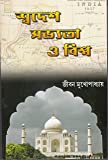 swadesh sabhyata & biswa
