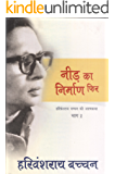 Neerh Ka Nirman Phir (Bachchan Autobiography)  (Hindi)