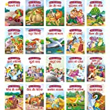 Moral Stories from Aesop Fables (Hindi) Set of 20 books for kids