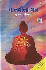 Manvi Na Man  (Gujarati)