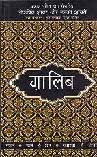 Lokpriya Shayar Aur Unki Shayari - Ghalib (Famous Urdu Shayars and their selected Shayari) (Hindi)
