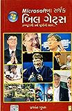 Microsoft Na Sarjak Bill Gates  (Gujarati)