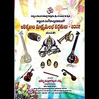 msakella's Easy Methods in Learning Music - 2007 (Telugu)