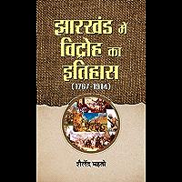 Jharkhand Mein Vidroh Ka Itihas (Hindi Edition)