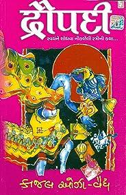 Draupadi  (Gujarati)