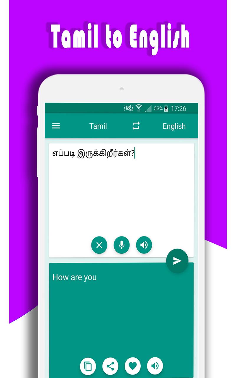 Language meaning tamil words tamil Meiyum Unmayum