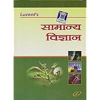 Lucent's Samanya Vigyan;General Science In Hindi