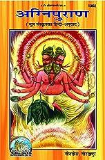Agni Puran Sanskrit Anuwad Code 1362 Hindi (Hindi Edition)