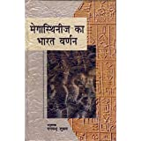 Megasthanij ka Bharat Varnan मेगास्थनीज की भारत वर्णन