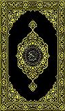 القُرآنُ الكَريمُ (Arabic Edition)