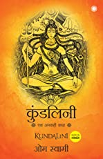 Kundalini: An untold story (Hindi) (Hindi Edition)