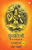 Kundalini: An untold story (Hindi) (1) (Hindi Edition)
