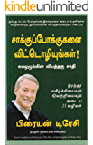 No Excuses (Tamil) (Tamil Edition)