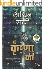 The Krishna Key (Marathi Edition)