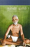 Who am I (நான் யார் ) (Tamil Edition)