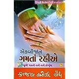 Ekbijane Gamta Rahiye (Gujarati)