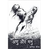 अणु और मनु: anu aur manu (Hindi Edition)