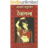 Devangana (Hindi)