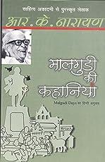 Maalgudi Ki Kahaniyan   (Hindi)