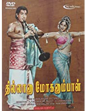 Thillana Mohanambal Tamil Movie HD DVD