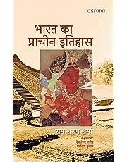 India's Ancient Past (भारत का प्राचीन इतिहास)