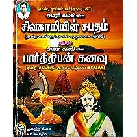 Sivagamiyin Sabatham + Parthiban Kanavu / சிவகாமியின் சபதம் + பார்த்திபன் கனவு