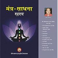 Mantra Sadhna Siddhi Rahasya ( मंत्र साधना एवं सिद्धि के रहस्य )