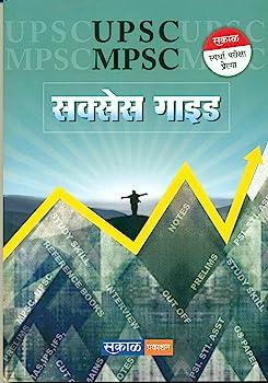 Marathi state exam books