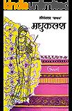 Madhukalash (Hindi Edition)