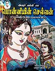 Ponniyin Selvan (All 5 parts) - பொன்னியின் செல்வன் (5 பாகங்களும் அடங்கியது)